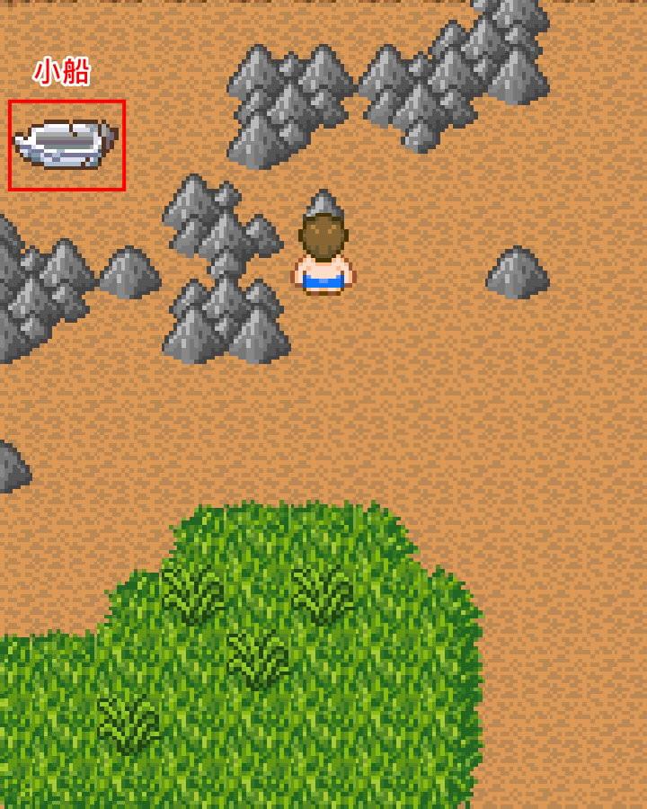 手機遊戲, 無人島大冒險2, 小船