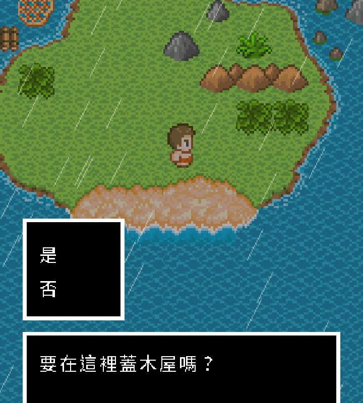 手機遊戲, 無人島大冒險2, 木屋