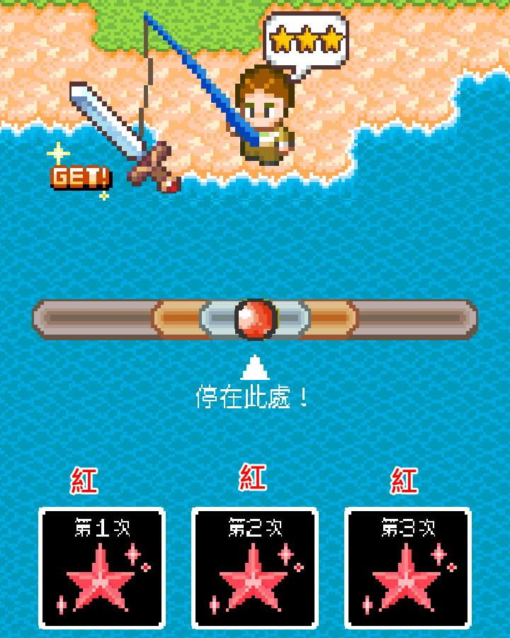 手機遊戲, 無人島大冒險1, 釣魚