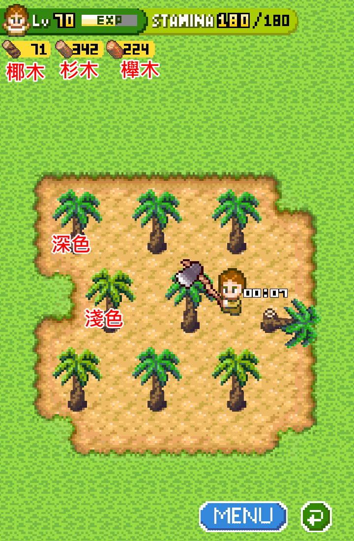 手機遊戲, 無人島大冒險1, 伐木
