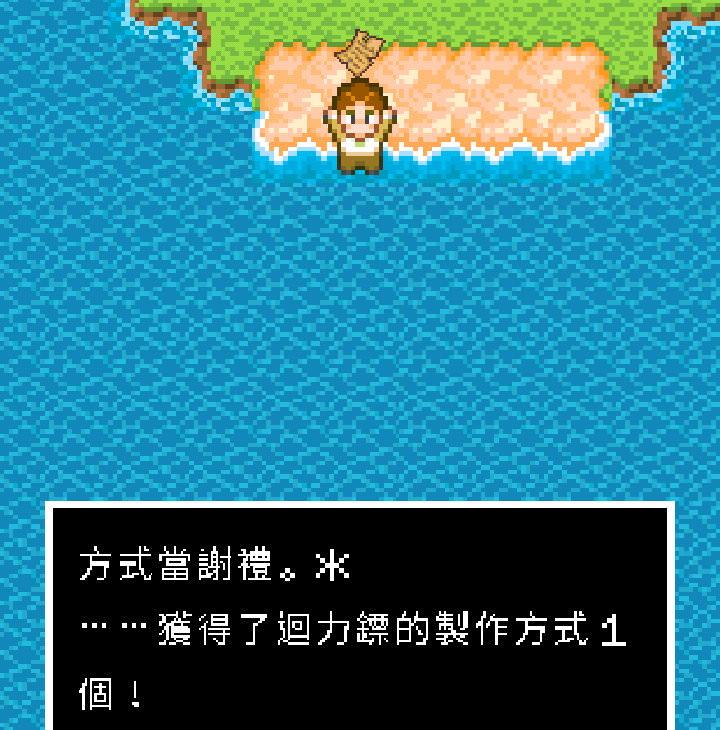 手機遊戲, 無人島大冒險1, 瓶中信任務, 雨中花
