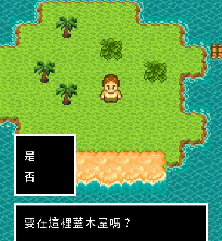 手機遊戲, 無人島大冒險1, 木屋