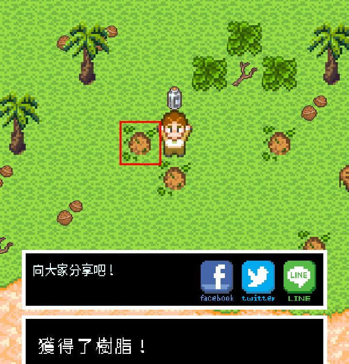 手機遊戲, 無人島大冒險1, 樹脂