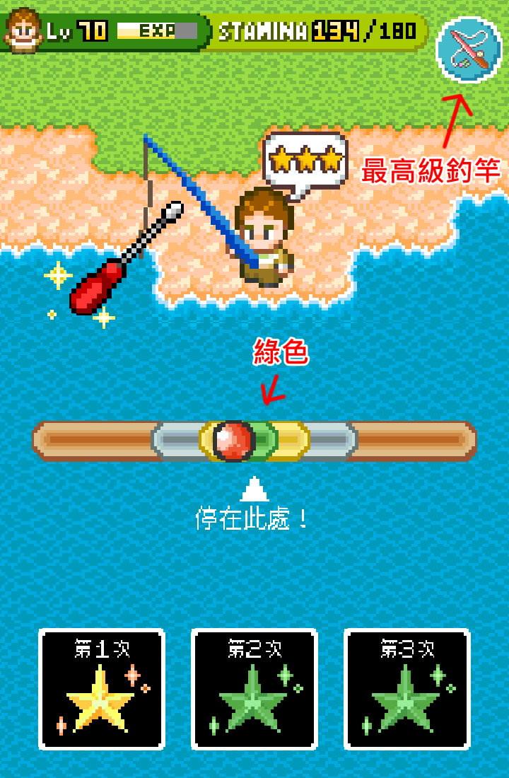 手機遊戲, 無人島大冒險1, 螺絲起子