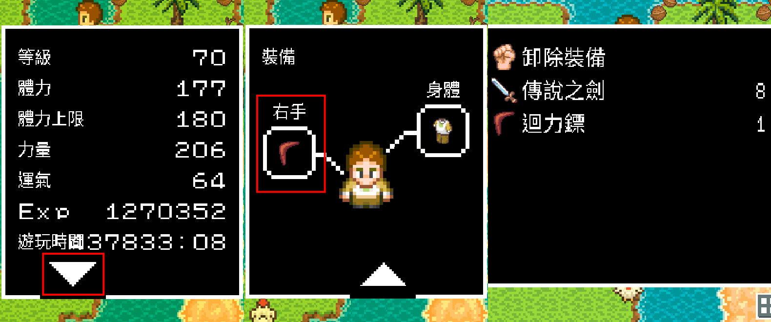 手機遊戲, 無人島大冒險1, 更換裝備