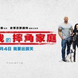 Movie, 我和我的摔角家庭 / Fighting with My Family(英國, 2019年) / 为家而战(網路), 電影海報, 台灣, 橫版