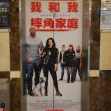 Movie, 我和我的摔角家庭 / Fighting with My Family(英國, 2019年) / 为家而战(中國), 宣傳看板, 哈拉影城