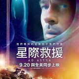 Movie, Ad Astra(美國, 2019年) / 星際救援(台灣) / 星际探索(中國) / 星際任務(香港), 電影海報, 台灣