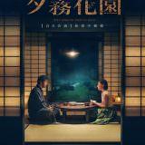 Movie, The Garden of Evening Mists(馬來西亞, 2019年) / 夕霧花園(台灣.香港), 電影海報, 台灣