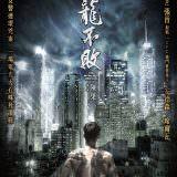 Movie, 九龍不敗(香港, 2019年) / 九龍不敗(台灣) / 九龙不败(中國) / The Invincible Dragon(英文), 電影海報, 台灣
