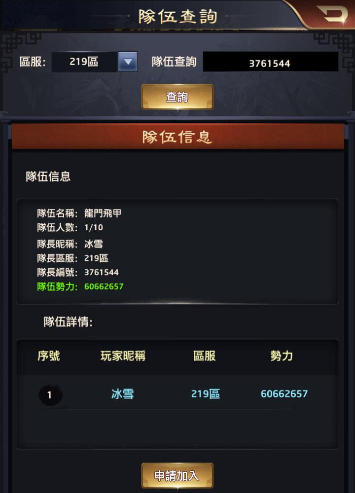 手機遊戲, 叫我官老爺, 京城官院衝榜