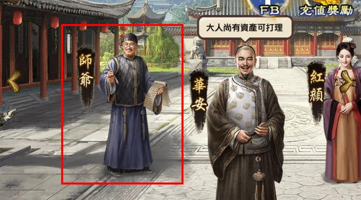 手機遊戲, 叫我官老爺, 改版, 3週年慶, 吳孟達