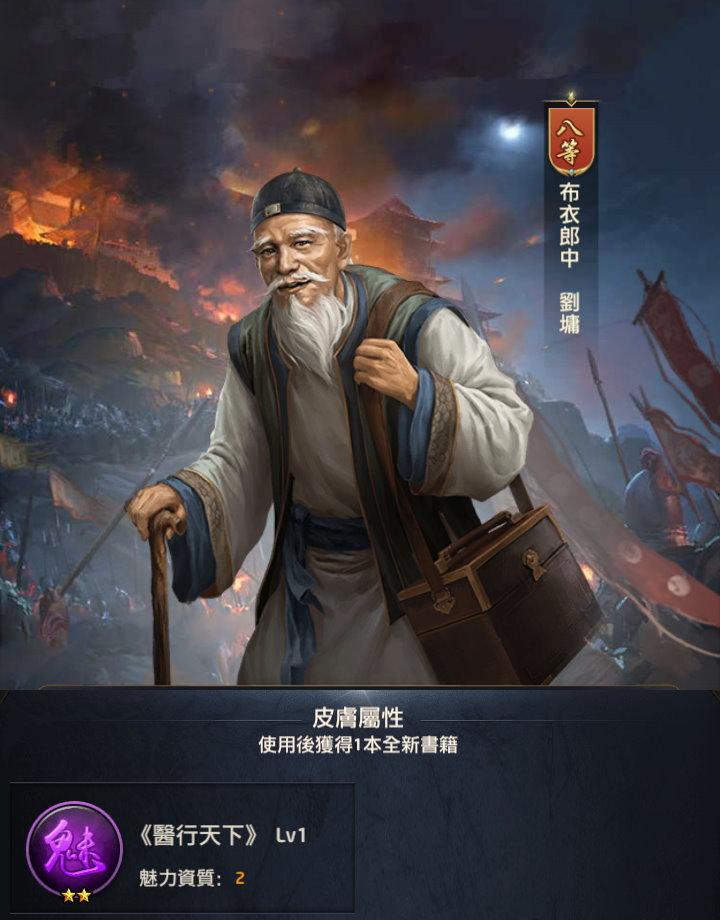 手機遊戲, 叫我官老爺, 門客皮膚, 劉墉