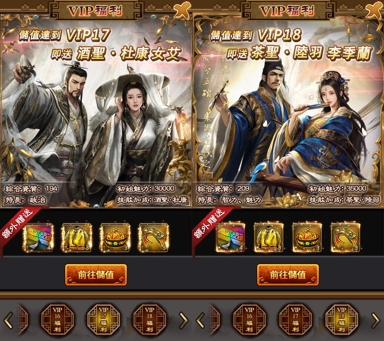 手機遊戲, 叫我官老爺, 改版, VIP17+VIP18