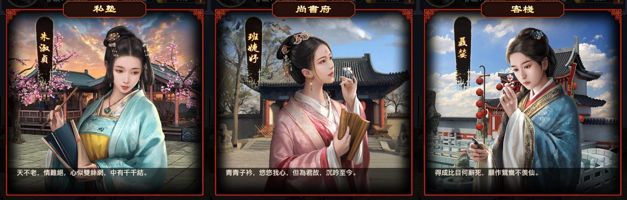 手機遊戲, 叫我官老爺, 改版, 聶嫈+班婕妤+朱淑真