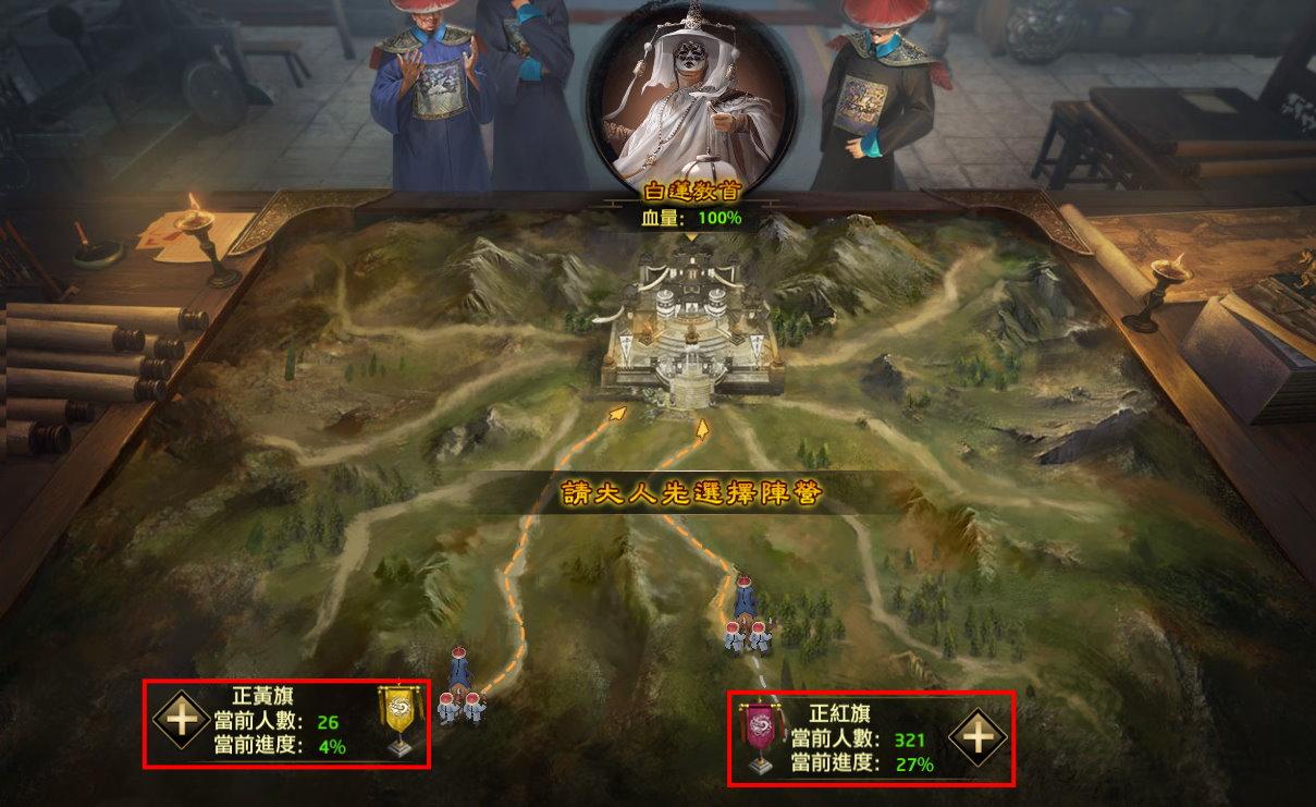 手機遊戲, 叫我官老爺, 征討白蓮教, 選擇陣營