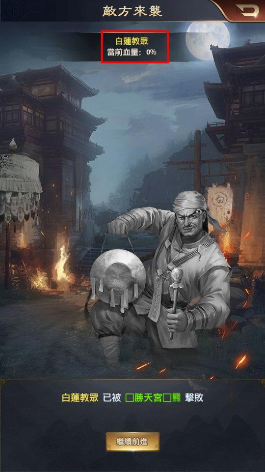 手機遊戲, 叫我官老爺, 征討白蓮教, 敵方來襲