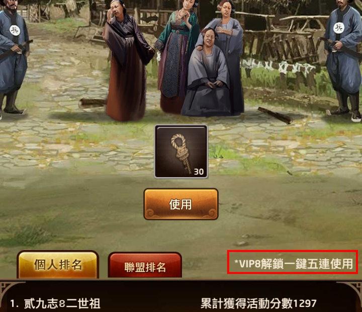 手機遊戲, 叫我官老爺, 改版, VIP8