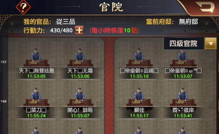 手機遊戲, 叫我官老爺, 改版, 京城