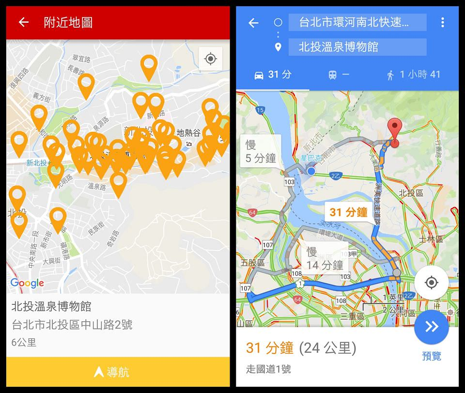 北投溫泉APP-溫泉女巫GO:用手機遊北投┃旅遊┃工商