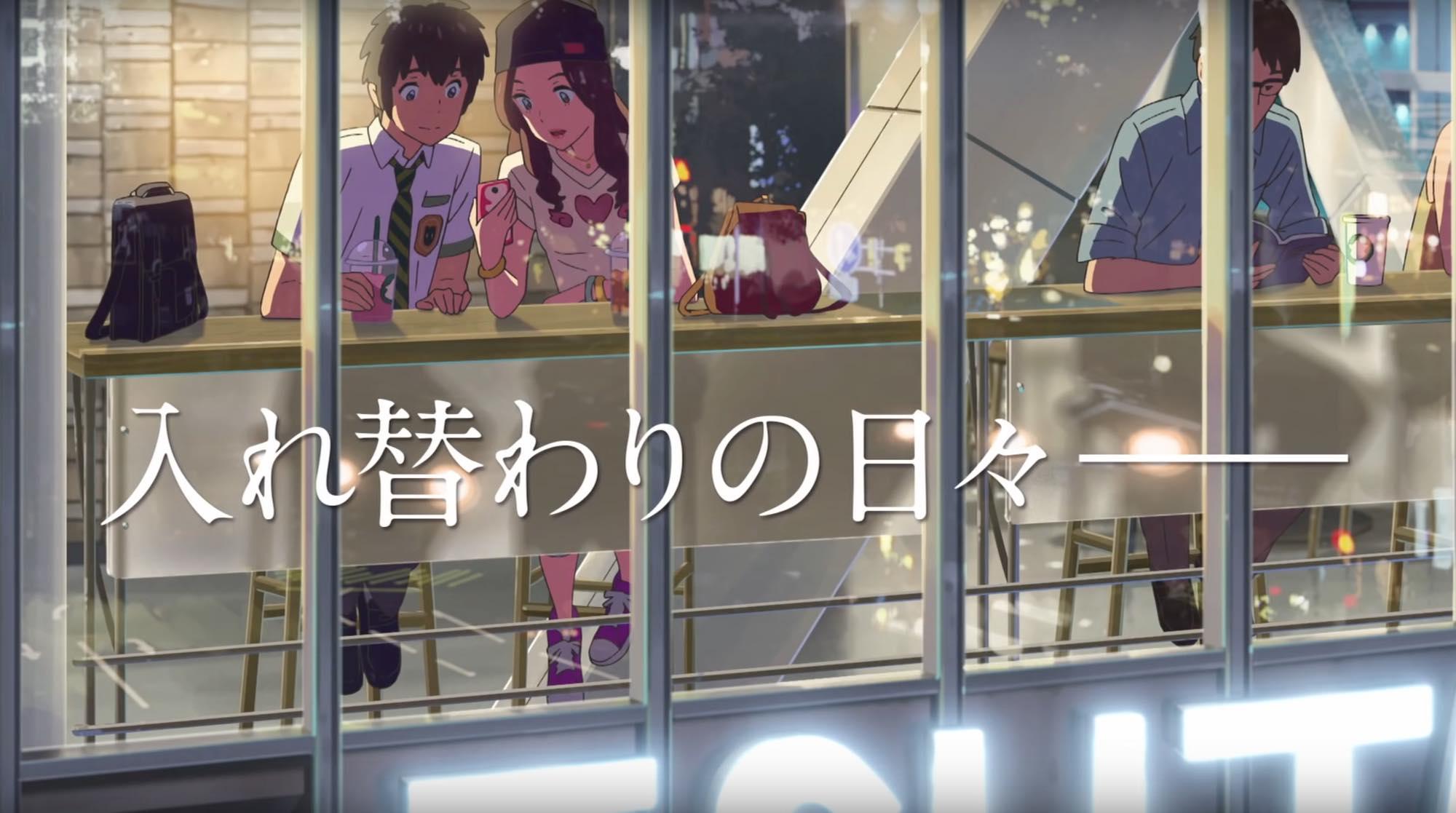 你的名字。:聖地巡禮┃電影朝聖┃真實場景┃東京篇
