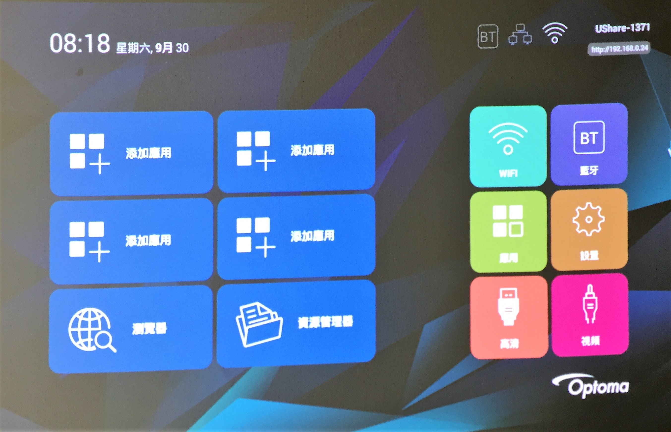 Optoma 奧圖碼 ML330 高清微型智慧行動投影機:家庭劇院與行動簡報的完美合體-系統內容篇