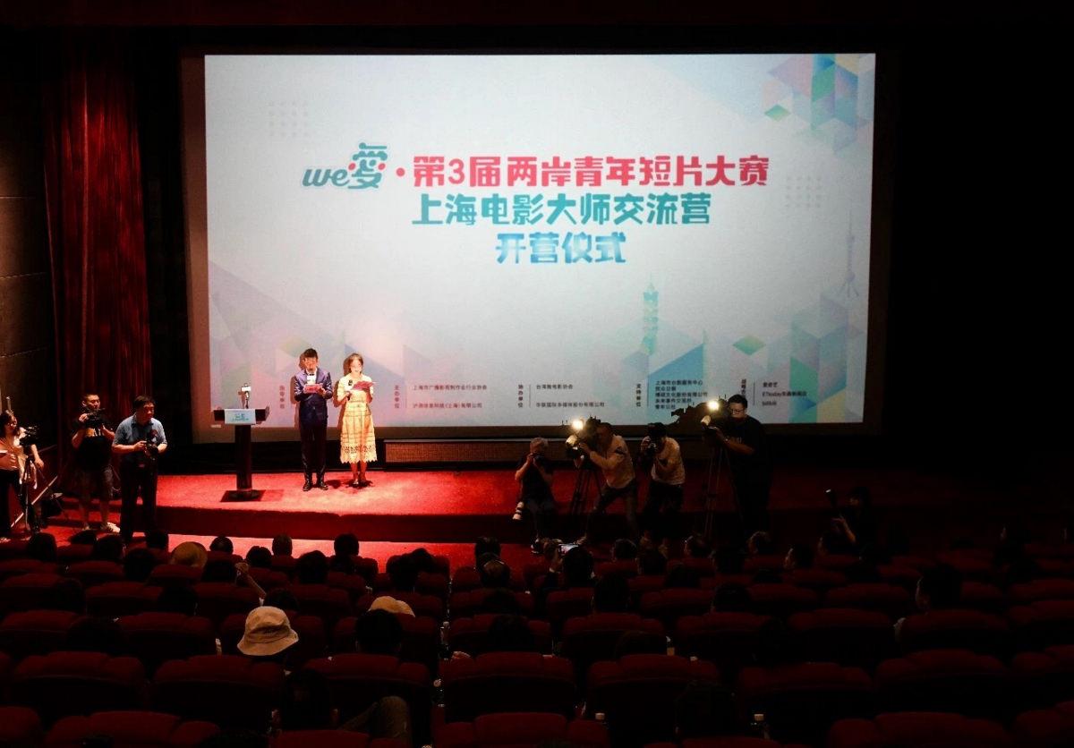 最大兩岸青年短片競賽 上海國際電影節助陣 We愛 促交流┃電影專題