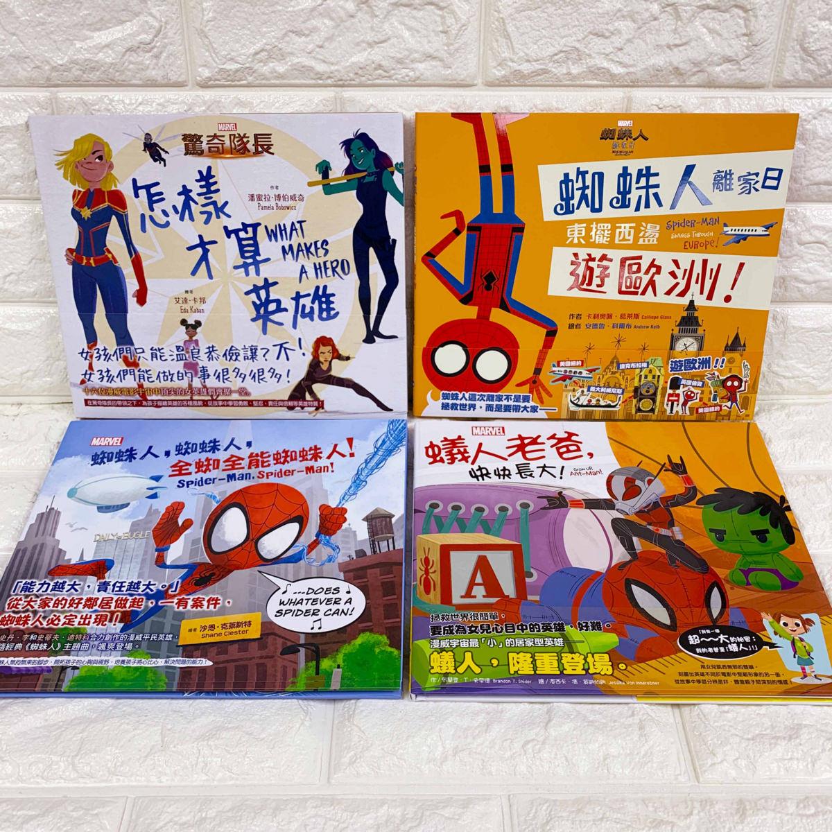 漫威系列童書繪本:蜘蛛人、蟻人爸爸、驚奇隊長與女英雄們,小孩看得懂的超級英雄!| 開箱