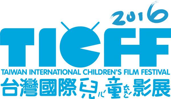 2016TICFF兒童影展