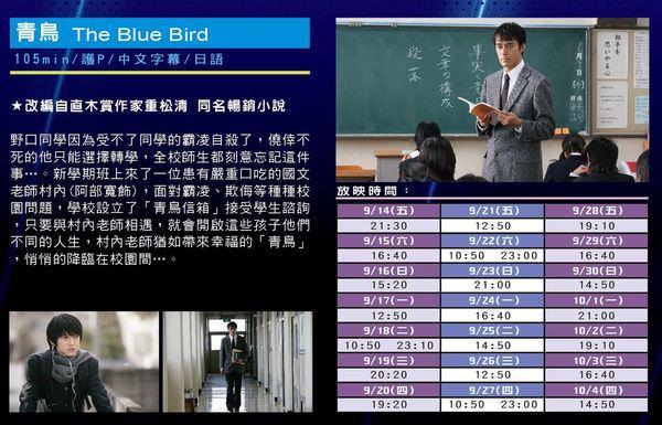 電影【青鳥】