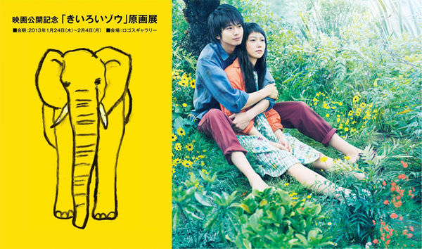 黃色大象 000