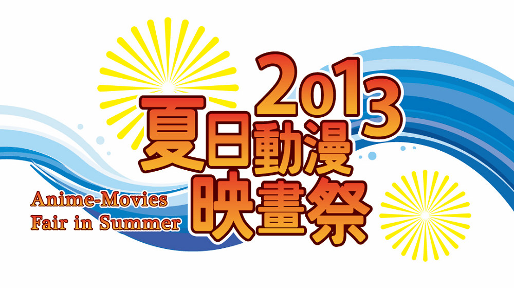 001【夏日動漫映畫祭】主視覺