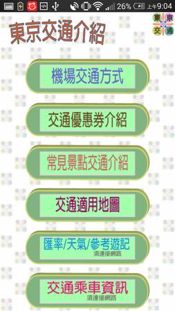 【旅行】日本自助旅行/自由行必備APP推薦-交通類