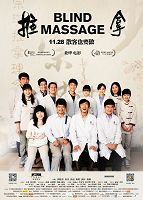 推拿  Blind Massage