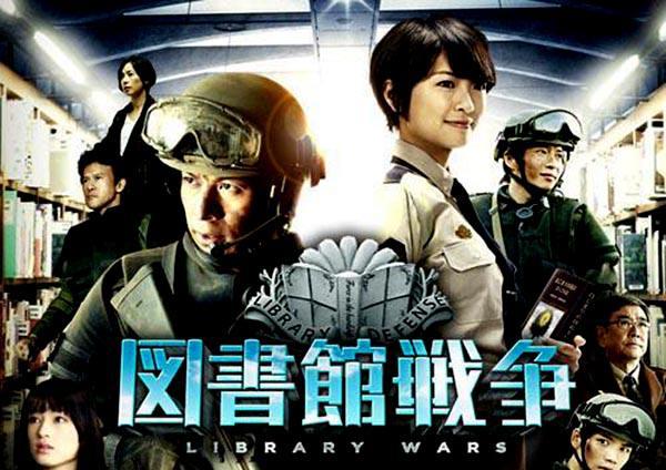 電影【圖書館戰爭】之一