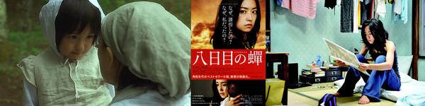 電影【第八日的蟬】