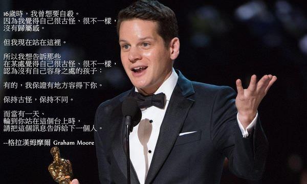 【評論】2015奧斯卡頒獎典禮及得獎雜談