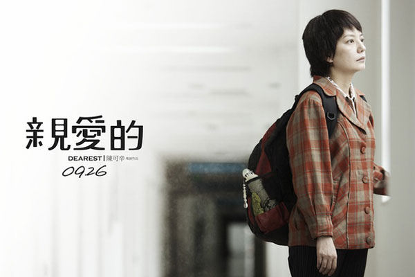 【影評】金馬影展《親愛的》Dearest