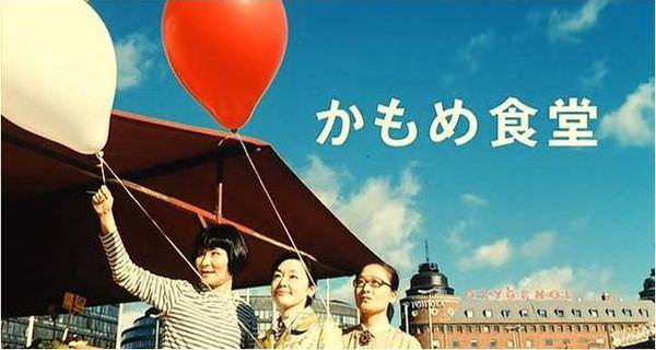 金馬影展【海鷗食堂】