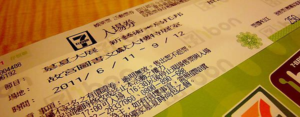 蜜月記行03-慕夏,新藝術
