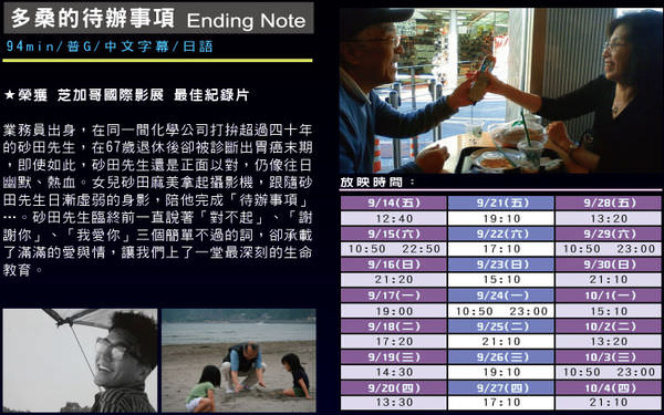 Ending-Note1
