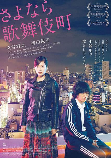 歌舞伎町24小時愛情摩鐵04