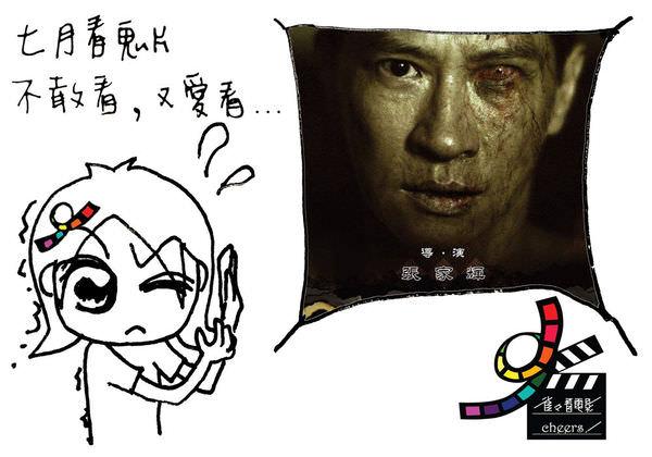 【盂蘭神功】惡鬼文化莫小覷