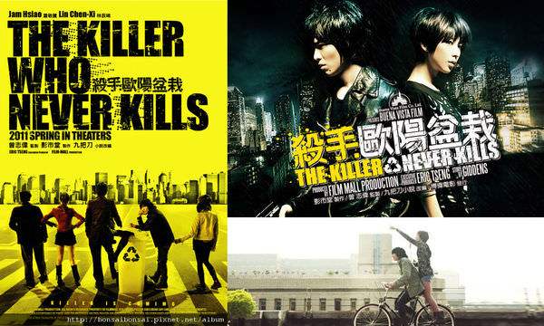 《殺手歐陽盆栽》(The Killer Who Never Kills )
