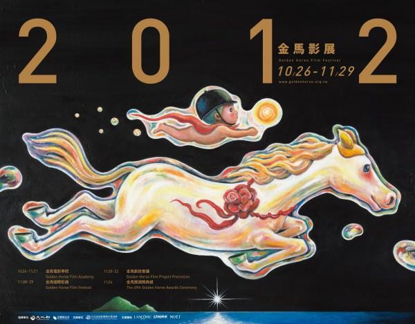 2012金馬影展主視覺-600x469