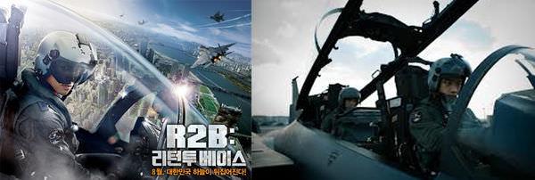 電影【R2B:獵鷹行動】