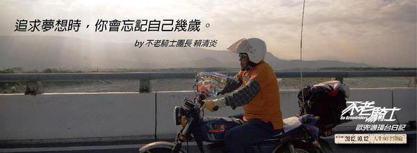 電影【不老騎士】