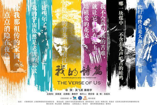 【影評】《我的詩篇》The Verse of Us 以詩美化紀錄片的犯規之作