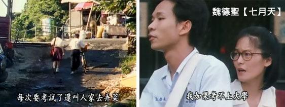 【影評】魏德聖處女作《七月天》