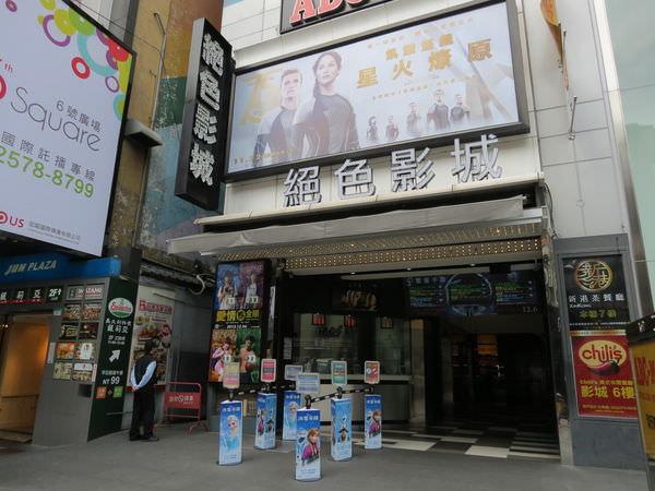 【影院】【省錢】2016信用卡看電影優惠:絕色影城